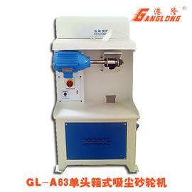 单头箱式吸尘砂轮机港隆牌GL-A63
