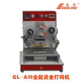 全能烫金打码机港隆牌GL-A36
