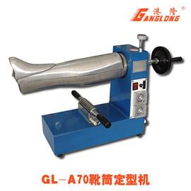 靴筒定型机港隆牌GL-A70
