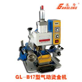 气动烫金机港隆牌GL-B17型