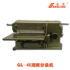 湖南分条机港隆牌GL-45