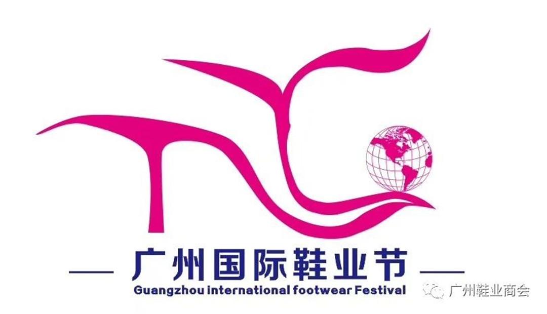 2018廣州國際鞋業節新聞發布會将于10月12日隆重舉行!敬請關注 !