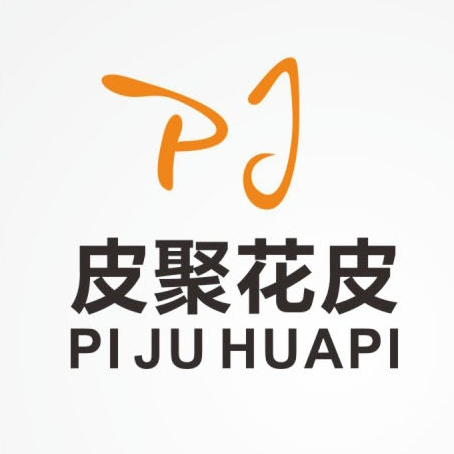 东莞市皮聚皮革有限公司