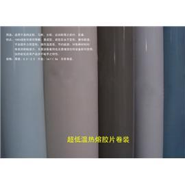 超低溫熱熔膠片(卷裝)