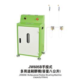 JW605B手按式多用途刷胶机(容量八公升)