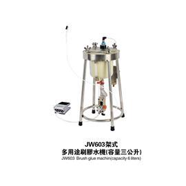 JW603架式多用途刷膠水機