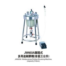 JW603A脚踏式多用途刷膠水機