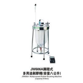 JW606A脚踏式多用途刷胶机(容量八公升)