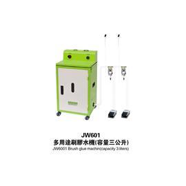 JW601多用途刷膠水機(容量三公升)