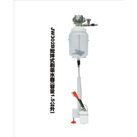 JW302B攪拌式刷藥水器(容量1.5公升)