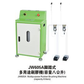 JW605A脚踏式↓多用途刷�z水�C(容量8公升)
