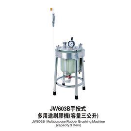 JW603B手按式多用途刷胶机(容量三公升)图片