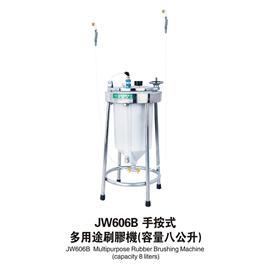 JW606B手按式多用途刷胶机(容量八公升)