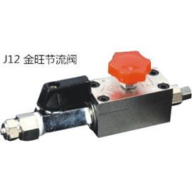 J12 金旺节流阀