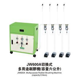 JW600A切换式多用※途刷�z水�C