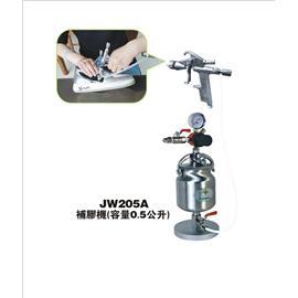 JW205A補膠機(容量0.5公升)
