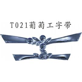 广州生产蛇纹叶子带梅花人自带葡萄工字带等鞋材供应商