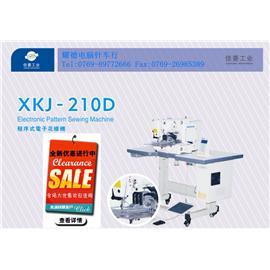 佳菱牌XKJ-D1306电脑针车(花样机)批发销售