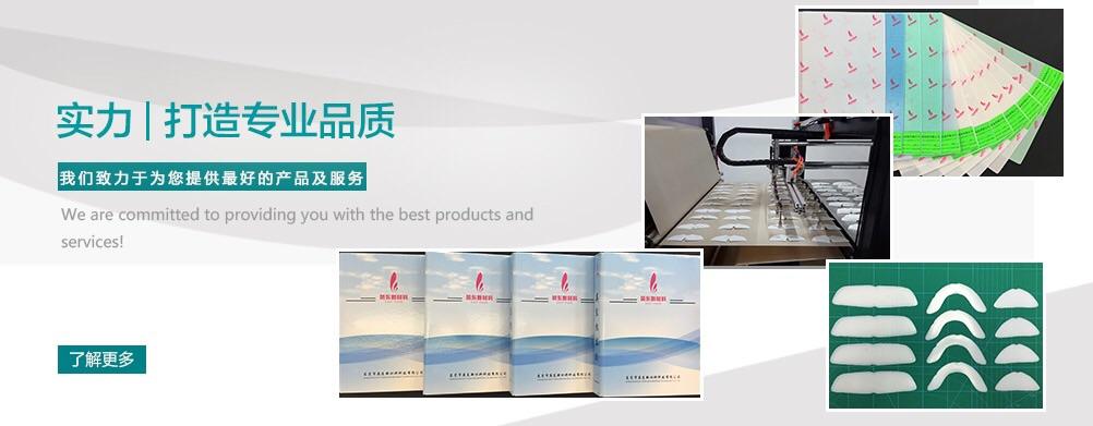 东莞市英东新材料科技有限公司