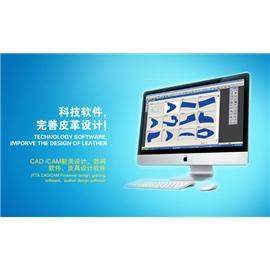 CAD /CAM鞋类设计、放码软件