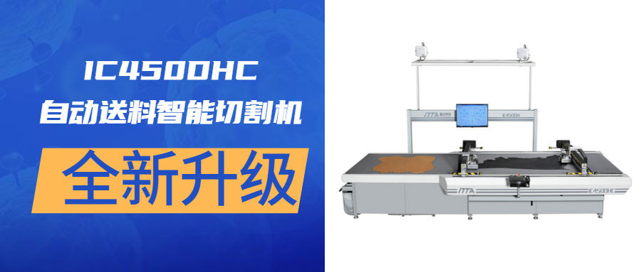 Ic450dhc intelligent vibrating knife leather cutting machine is coming