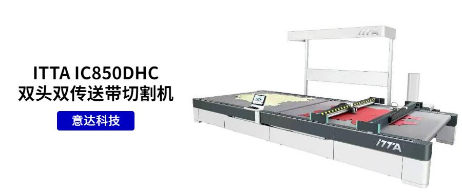 意达ITTA IC850DHC切割机&IR3000排版机,相辅相成,节约成本,提高生产效率!