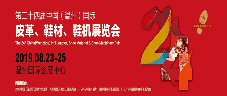 意达科技展报|圆满结束第二十四届中国(温州)国际皮革、鞋材、鞋机展览会