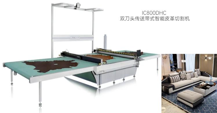 高效智能排版,软家具行业首选IC800DHC 智能皮革切割机 (双刀头传送带式)