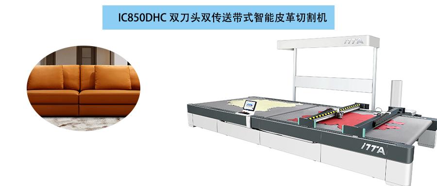 意达科技全新IC850DHC&IR3000,切割界新宠!