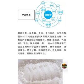 超细硅微粉:大大提升涂料、高级油漆、橡胶的耐温性