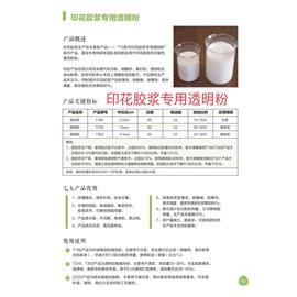 印花膠漿專用填充透明粉