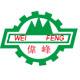 天峰(伟峰)机械设备科技有限公司