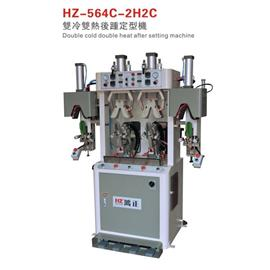HZ-564C-2H2C 双冷双热后踵定型机