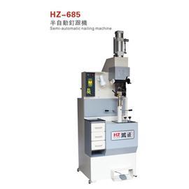 鴻正HZ-685半自動釘跟機