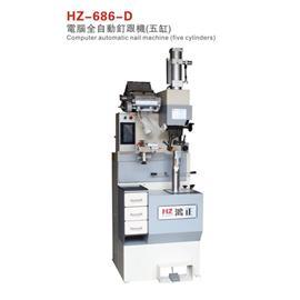 HZ-686-D 電腦全自動釘跟機(五缸)