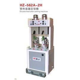 HZ-562A-2H 雙熱後踵定型機