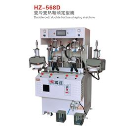 HZ-568D雙冷雙熱鞋頭定型機