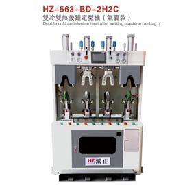 HZ-563BD-2H2C 雙冷雙熱後踵定型機(氣囊款)