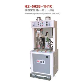 HZ-562B-1H1C單冷單熱後踵定型機