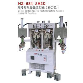 HZ-684-D-2H2C双冷双热后踵定型机(扫刀款)