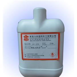 HX-475银笔消失剂