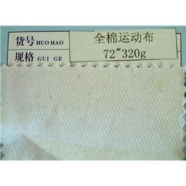 全棉运动布  定型布  热熔胶膜  汗衣内里布  莱卡布  纺织布批发