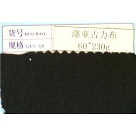 Polyester and p. hot melt adhesive film material cloth
