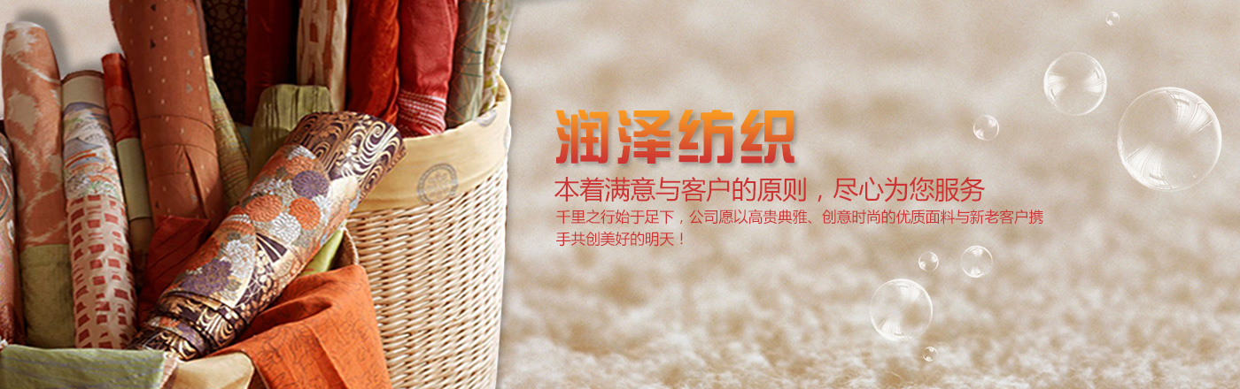 热熔胶定型布,汗衣内里布,佳积布,丰泽针织布,针织布