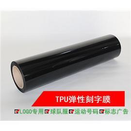 韩国刻字膜 胶膜热转印 球衣号码 pvc膜 转印膜 印花膜 反光材料  黑色