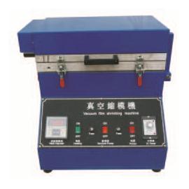 真空缩膜机|缩膜机|SL-1