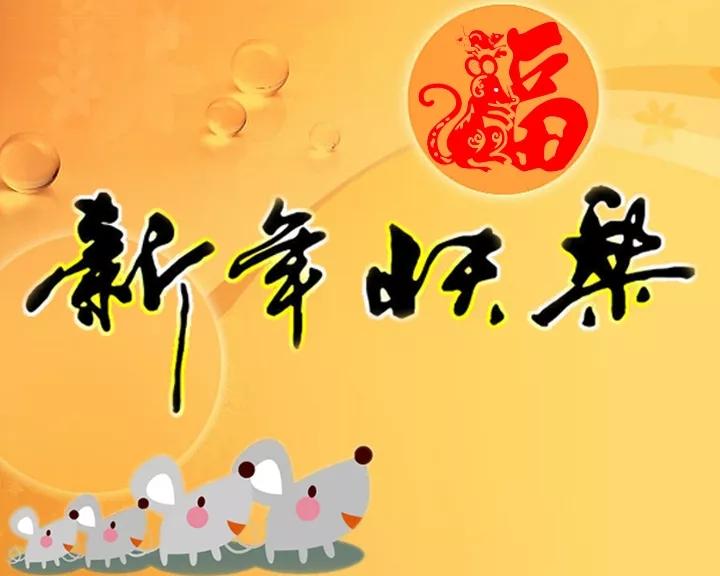 立鼎发全体预祝大家春节快乐!