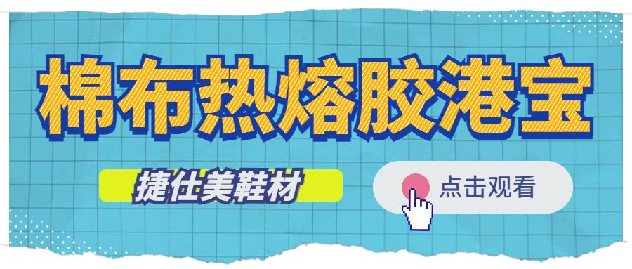 棉布热熔胶港宝:无须涂布黏着剂,节省能源,操作性极优!
