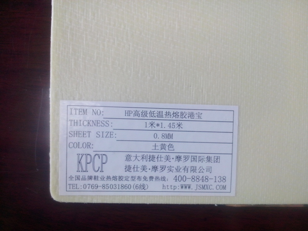 Low Temperature Hot Melt Adhesive (HPseries)