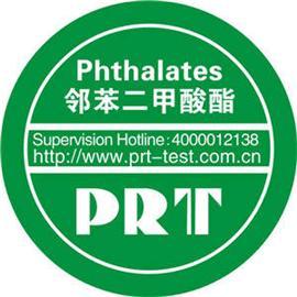 (Phthalates)鄰苯二甲酸鹽/酯檢測